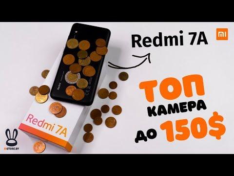 🔴 Redmi 7A - бюджетник с небюджетными возможностями / распаковка / первое впечатление