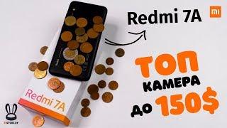 Redmi 7A - бюджетник з бюджетними можливостями / розпакування / перше враження