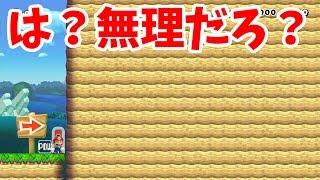 【マリオメーカー 実況】pow一個で何ができる?結構色々!