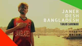 Tanjib Sarower ft Janer desh Bangladesh || জানের দেশ বাংলাদেশ || Directed by Raihan Rafi (HD)