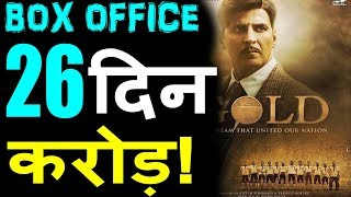 satyameva jayate 24th day box office collection