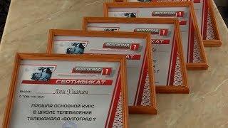 """Выпускной школы телевидения телеканала """"Волгоград 1"""""""