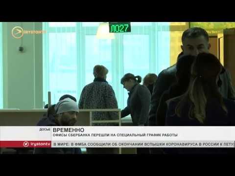 Отделения Сбербанка в Северной Осетии перешли на временный график работы