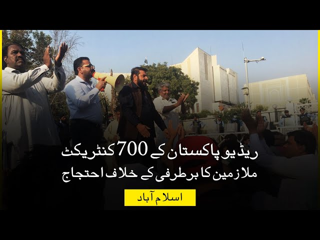 Radio Pakistan Terminates 700 Contractual Employees