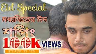Eid Special Bangla Short Film 2018   চোখে পানি আসবেই   মধ্যবিত্তের ঈদ শপিং