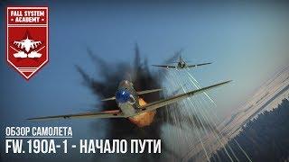 FW.190A-1 - НАЧАЛО ПУТИ