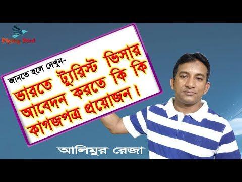 Indian Visa Documents from Bangladesh, Alimur Reja, Flying Bird.