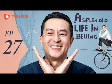 A Splendid Life in Beijing - Episode 27(English sub) [Zhang Jiayi, Jiang Wu, Che Xiao]