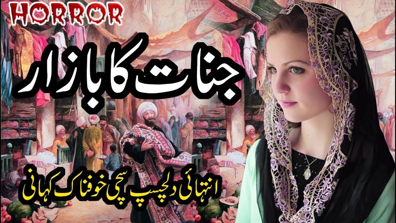 Jinnat Ka Bazar || Horror Story || Ek Sachi Kahani || Urdu Kahani || Kahani in Hindi & Urdu