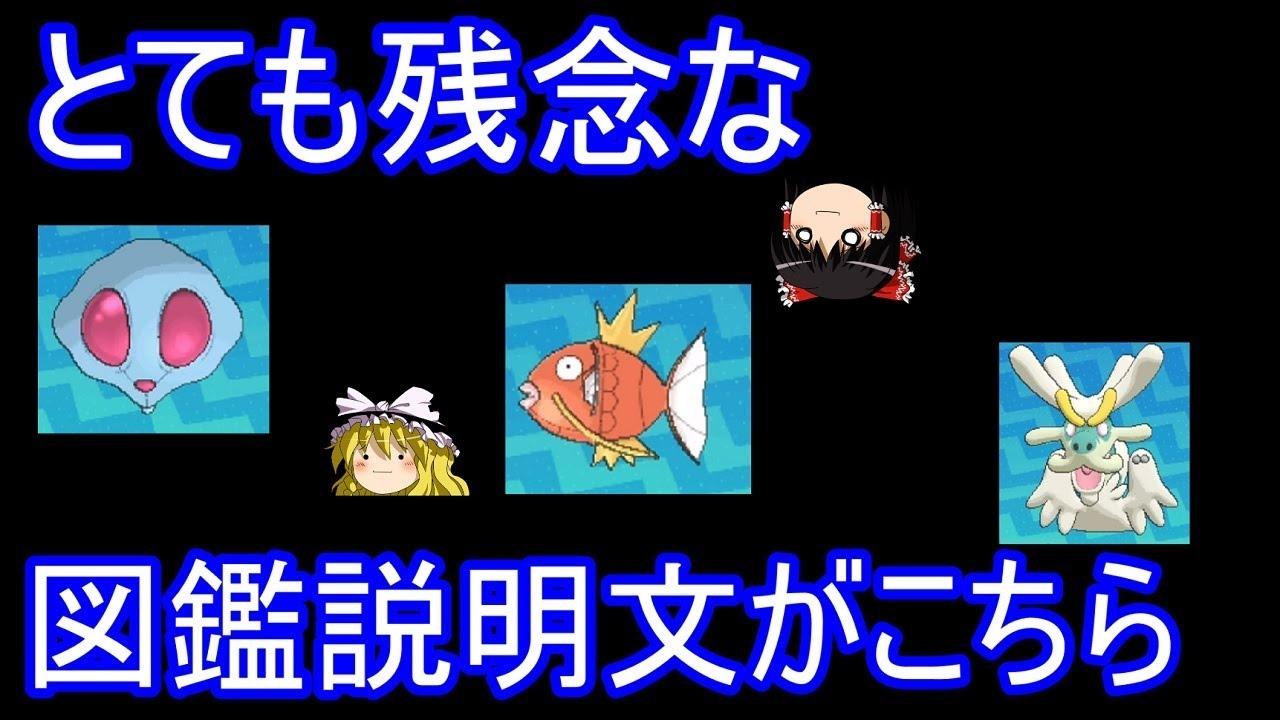 サンムーン ポケモン 図鑑 ウルトラ