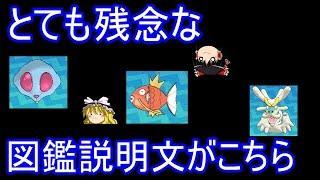 【ポケモンUSUM】とても残念な図鑑説明文がこちら【ゆっくり実況】ウルトラサン ムーン