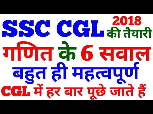 SSC CGL 2018 Maths Question | Maths Tricks , advance Maths Tricks Maths For SSC CGL Exam Preparation