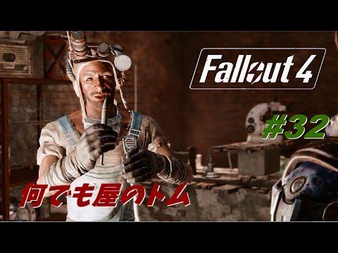 Fallout4ゆうゆいのFO4 何でも屋のトム#32