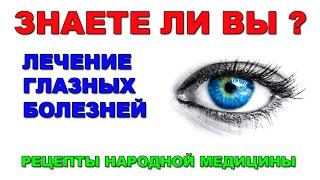 Глазные болезни. Лечение глазных болезней. Рецепты народной медицины. Eye diseases.