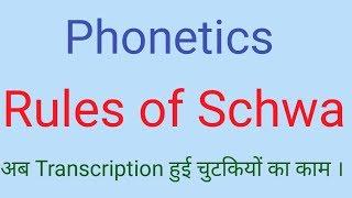 Schwa | Rules of Schwa | Phonetics | atma tutorial |