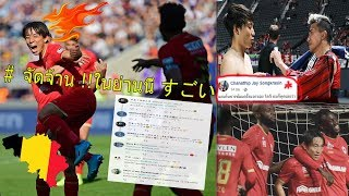 #โคจิ มิโยชิ 三好 康児 โชว์ อัศจรรย์ กด 2 ในยุโรป !! อีกครั้ง จน ชนาธิป โพส คารวะ บอก โหดจัสปลักควิก !!
