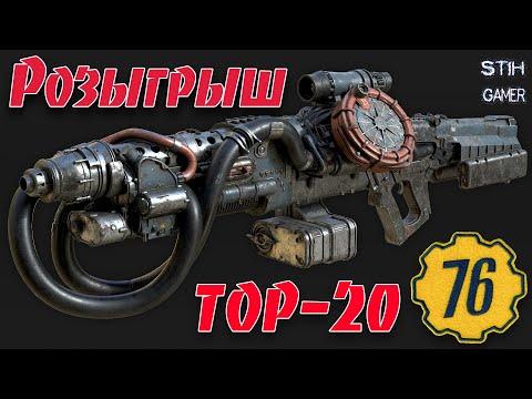 Fallout 76: Билды на всё Оружие ☠ Розыгрыш TOP-20 Легендарного Оружия