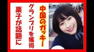 中国のガッキー:中国のオーディション番組「来吧!灰姑娘」でグランプリを獲得した龙梦柔(22/愛称:栗子)が話題に。 龙梦柔栗子 検索動画 28