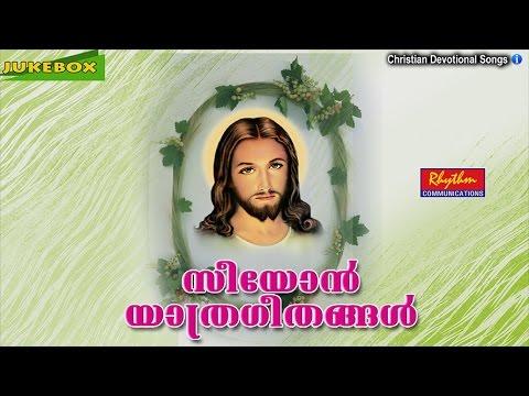 Latest Christian Devotional Songs Malayalam | Zion Yathra Ganangal | Christian Devotional Songs
