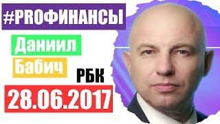 PRO Финансы 28 июня 2017 года ПРОфинансы Олег Ельцов