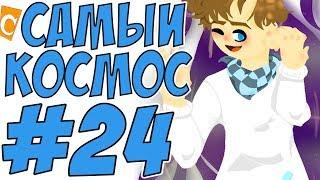 видео: ST. СТРИМ МАЙНКРАФТ #24 БОЛЬШОЙ ПЛАН