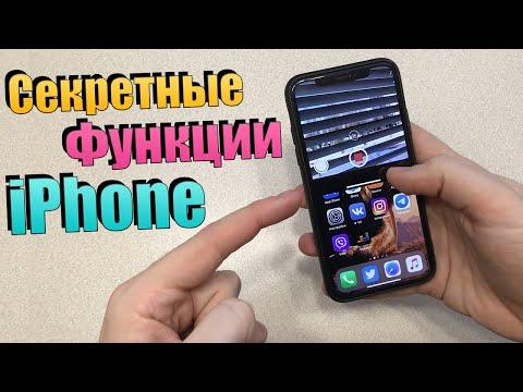 СУПЕР СЕКРЕТНЫЕ фишки IPhone! Вы таких скрытых функций IPhone еще не видели!