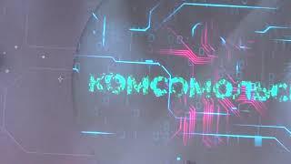 Комсомольск - Все исчезло (live at Wild Mint Fest / Дикая мята фестиваль, 29.06.2019)