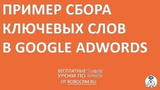 Урок 9: Пример сбора ключевых слов для Google.Adwords