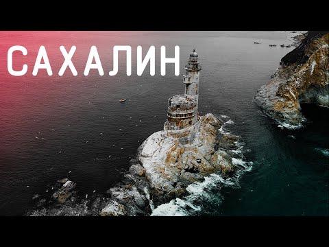 SAKHALIN - My island | 4K