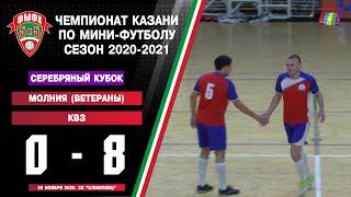 ФМФК 2020-2021. Третья лига. Серебряный кубок. Молния(ветераны) vs КВЗ - 0:8
