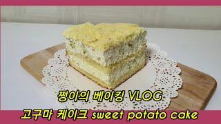 고구마케이크 | 쩡이의베이킹 | SWEETPOTATOC…