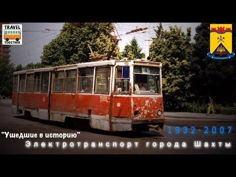 """Ушедшие в историю"". Электротранспорт города Шахты | ""Gone down in history"". Electric transport"