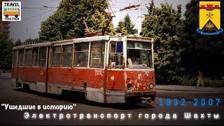 """Ушедшие в историю"". Электротранспорт города Шахты   ""Gone down in history"". Electric transport"