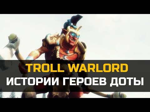 видео: История dota 2: troll warlord jah'rakal, Троль