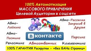 100% Автоматизация Массовго Привлечения Целевой Аудитории во ВКОНТАКТЕ 1