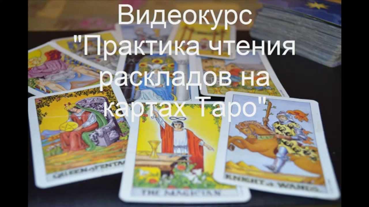 Чтение раскладов карт таро расклад три карты таро на отношения