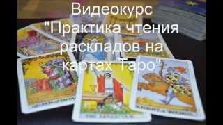 """Презентация видеокурса """"Практика чтения раскладов на картах Таро"""""""