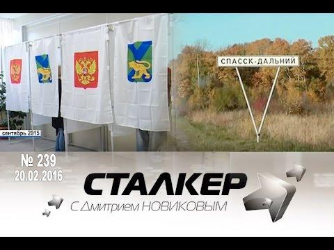 "Программа ""Сталкер"" от 20.02.216"