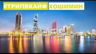 Два дня в Хошимине (Сайгоне) лучший лайфхак.(, 2017-04-21T11:31:30.000Z)