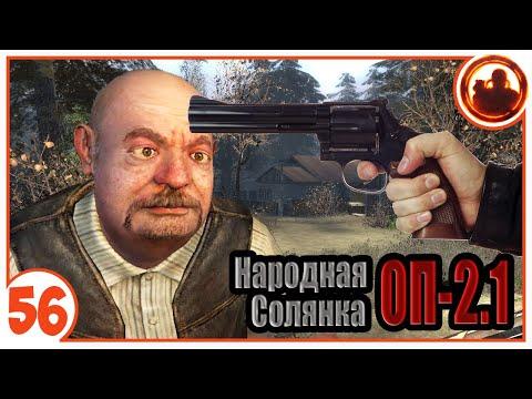 Мне заказали Сидоровича. Народная Солянка + Объединенный Пак 2.1 / НС+ОП 2.1 # 056.