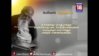 Thanthai Periyar Birthday Quotes 2 News18 TamilNadu