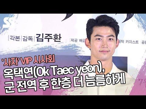 Repeat 옥택연(Ok Taec yeon), 군 전역 후 한층 더 늠름하게
