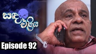 Sanda Eliya - සඳ එළිය Episode 92 | 27 - 07 - 2018 | Siyatha TV Thumbnail