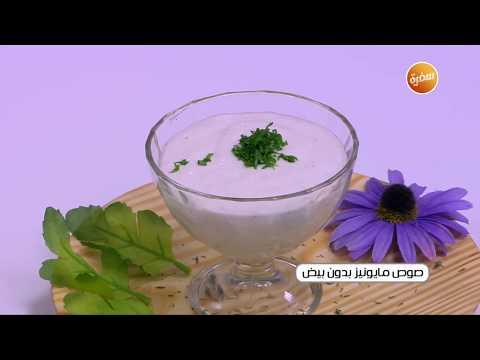 طريقة تحضير صوص مايونيز بدون بيض | زينب مصطفى