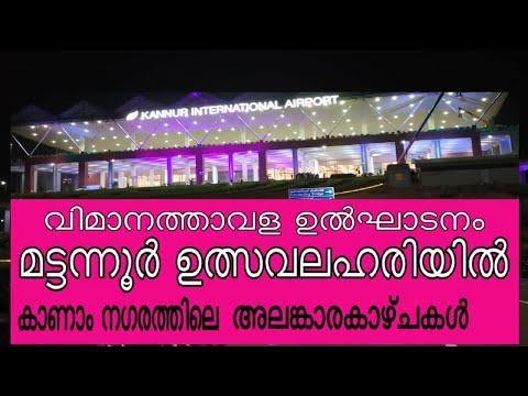 വിമാനത്താവളം  ഉൽഘാടനം മട്ടന്നൂർ ഉത്സവലഹരിയിൽ /KANNUR AIRPORT