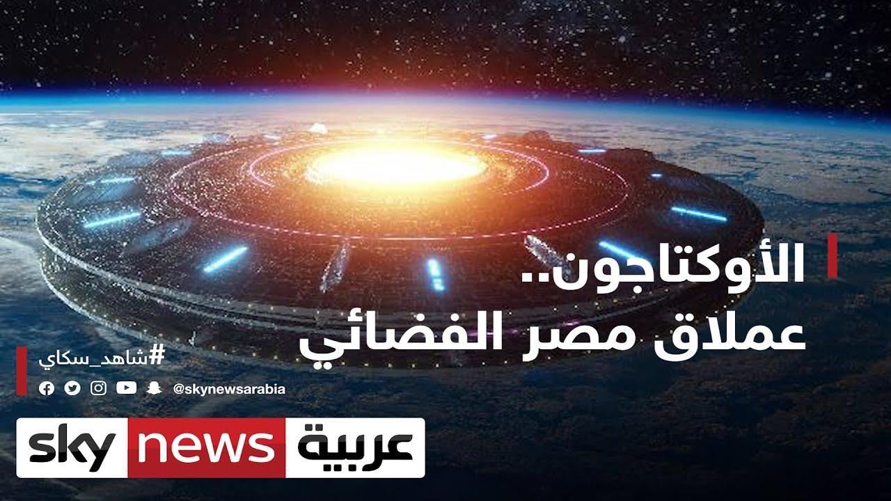 الأوكتاغون.. عملاق مصر الفضائي  - نشر قبل 53 دقيقة
