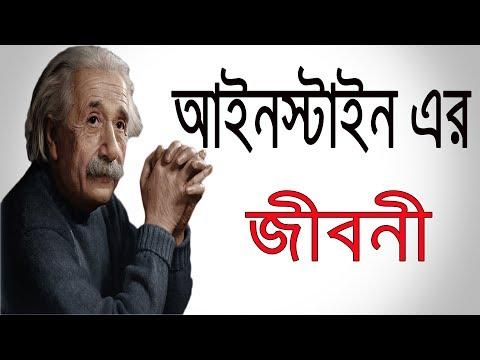 বিশ্ববিখ্যাত বিজ্ঞানী আইনস্টাইনের বাংলা আত্মজীবনী । Biography Of Albert Einstein (Bangla) .
