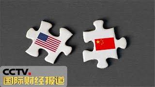 [国际财经报道]聚焦中美贸易摩擦 美国各界:美国正为贸易霸凌付出代价| CCTV财经