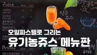 유기농 주스전문점 타일스타일 핸드메이드 초크아트 메뉴판