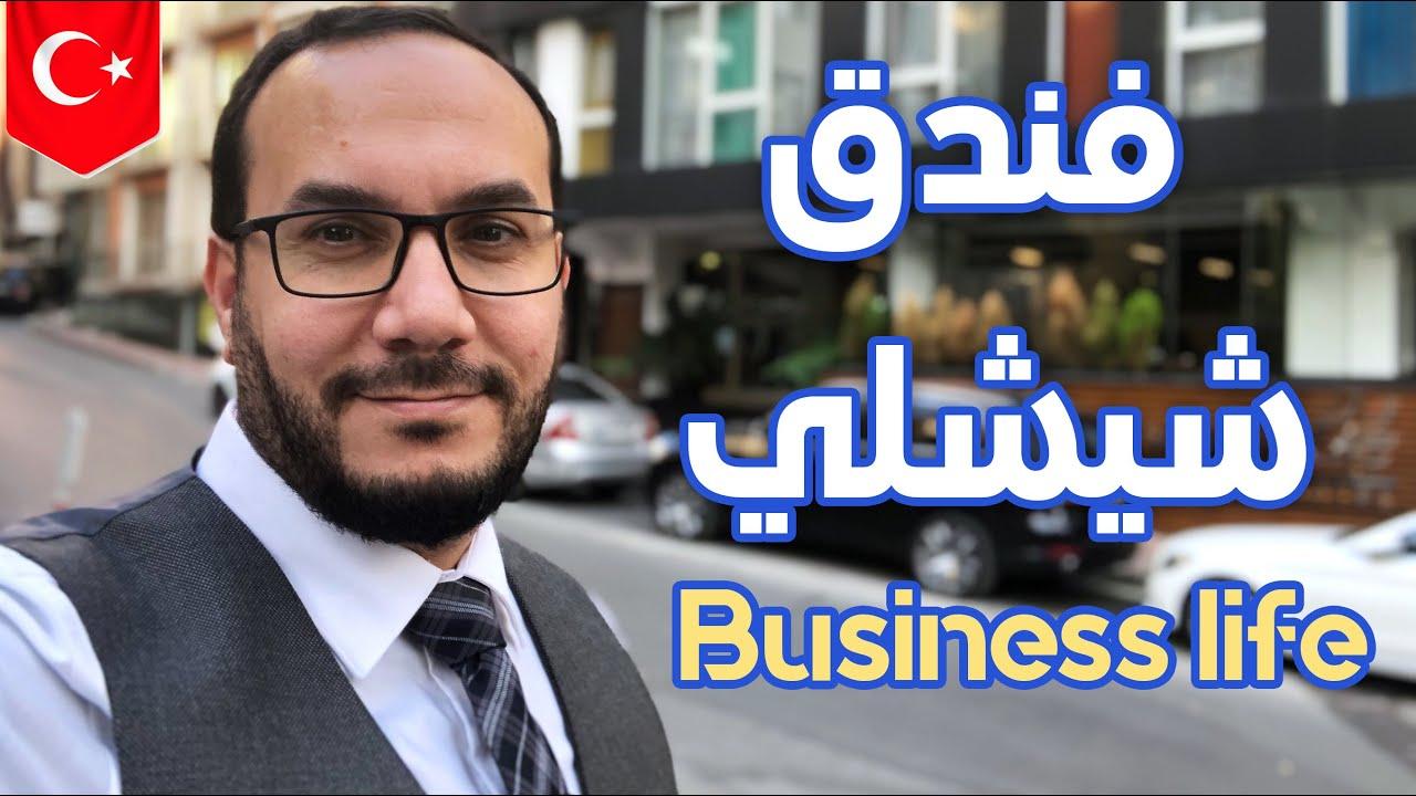الفندق الثاني لمجموعة المستشار التركي | Business life | احمد الاستشاري | اسطنبول
